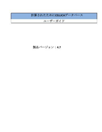 Cellica Database for iPad User Guide Japanies