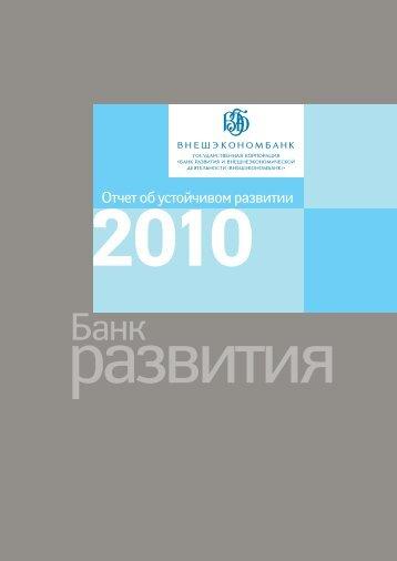 2010 год - Внешэкономбанк