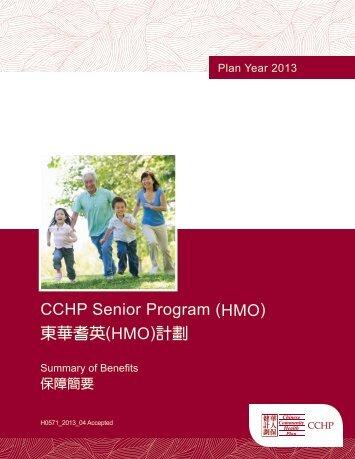 Summary of Benefits - Chinese Community Health Plan