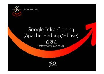 Microsoft PowerPoint - Google_Infra_Cloning_\261\350\307\374 ...