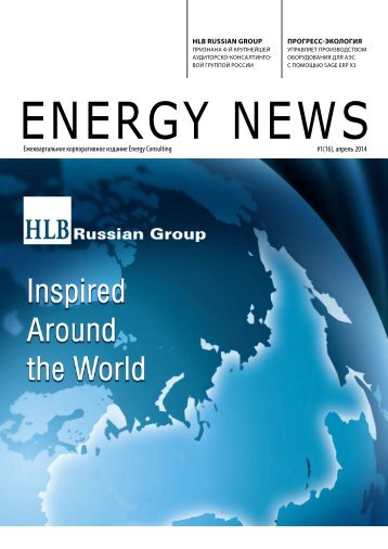 energynews-1-2014(16)