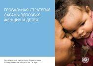 глобальная стратегия охраны здоровья женщин и ... - ipa-world.org