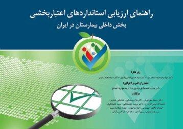 داخلی - دانشگاه علوم پزشکی شهید بهشتی