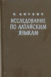W.Kotwicz. Studia nad językami ałtajskimi 1953 (Russian ...