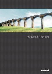 中文(PDF-File, 3.6 MB) - Von Roll