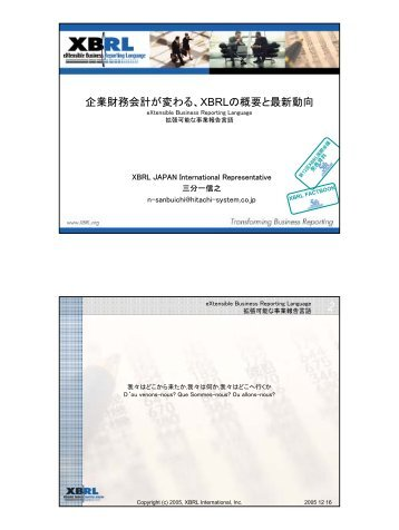 PDF(3882KB) - XMLコンソーシアム