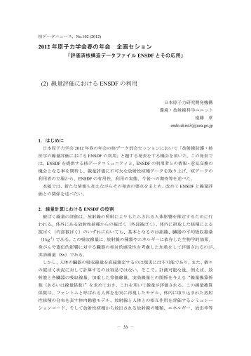 線量評価における ENSDF の利用 - Nuclear Data Center - 日本原子力 ...