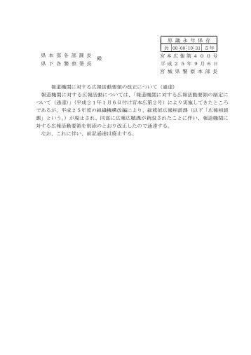 報道機関に対する広報活動要領の制定について - 宮城県警察