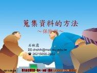 蒐集資料的方法 - 淡江大學覺生紀念圖書館