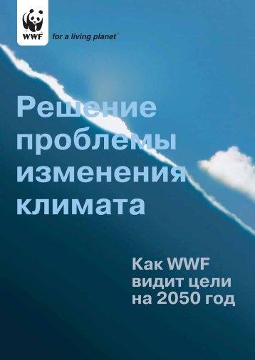 Как WWF видит цели на 2050 год - Всемирный фонд дикой ...