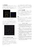 長方形の空間充填による無閉路有向グラフの可視化 - 情報処理学会 ... - Page 4