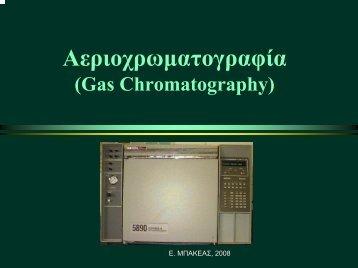 SAT_Aerioxrwmatografia_2.pdf, 1656 KB