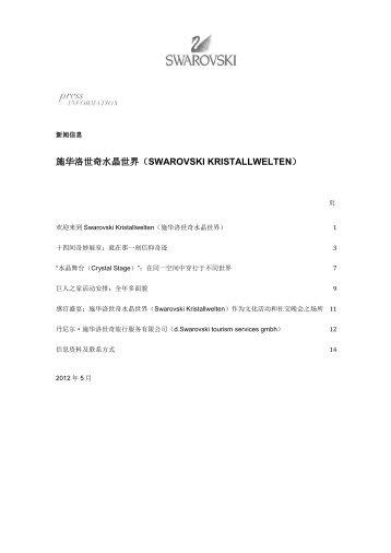 Swarovski Kristallwelten Press Information