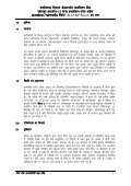 Summary EIA Report in Hindi Language - Page 2