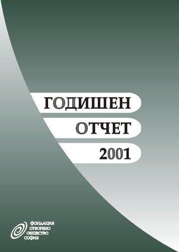Годишен отчет 2001 - Отворено общество