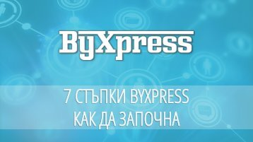 ByXpress_7Steps_Bolgarian