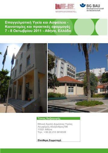 berschrift 1 - Εθνική Σχολή Δημόσιας Υγείας