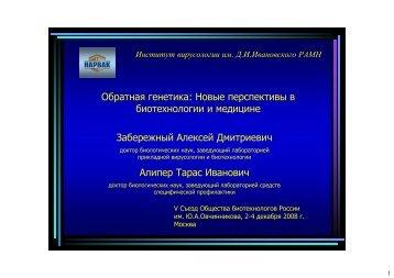 А.Д. Забережный - Общество Биотехнологов России им. Ю.А ...