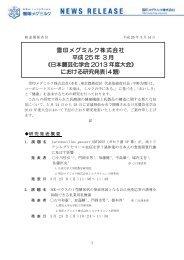 《日本農芸化学会2013年度大会》における研究発表(4題 ... - 雪印メグミルク