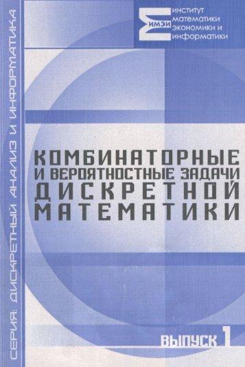 Открыть документ (1.19 mb) - Иркутский государственный ...