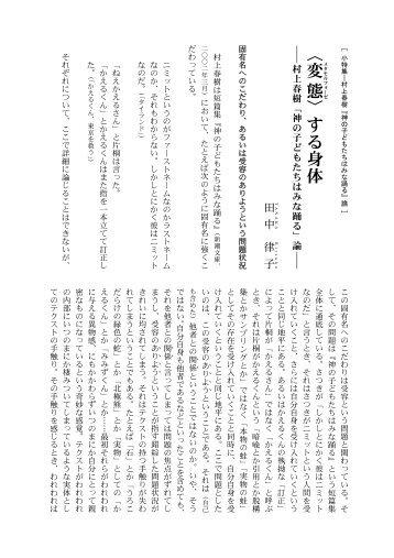する身体 ―村上春樹「神の子どもたちはみな踊る」論 - 九州大学大学院 ...
