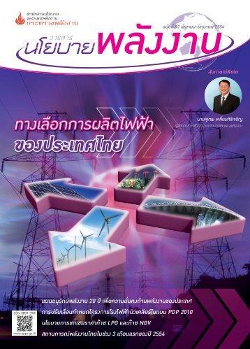 วารสารนโยบายพลังงาน ฉบับที่ 92 เม.ย.-มิ.ย.54 540811