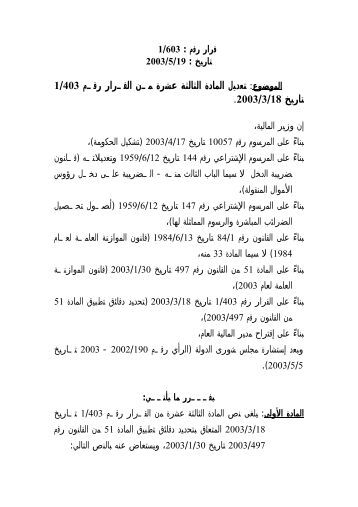تعديل المادة الثالثة عشرة من القرار رقم 403/1 تاريخ 18/3/2003.