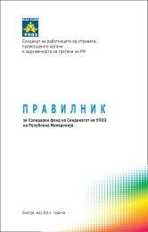 PRAVILNIK za Solidaren fond.pdf - upoz.org.mk