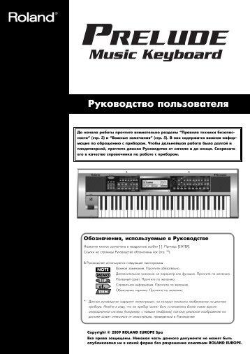 Prelude - Roland