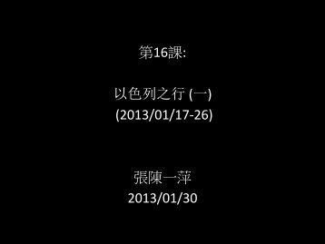 張陳一萍2013/01/30