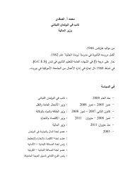 محمد أحمد الصفدي