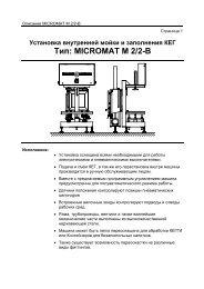 Тип: MICROMAT M 2/2-B - HGMA Wulf GmbH