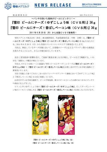 シリーズ2品新発売 - 雪印メグミルク