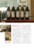 TEMPTATI SWISS WINE Chandra Kurt 美味なる スイスワインを求めて - Seite 3