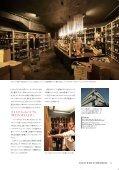 TEMPTATI SWISS WINE Chandra Kurt 美味なる スイスワインを求めて - Seite 4