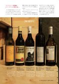 TEMPTATI SWISS WINE Chandra Kurt 美味なる スイスワインを求めて - Seite 6