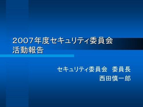 報告PDF - 日本画像医療システム工業会