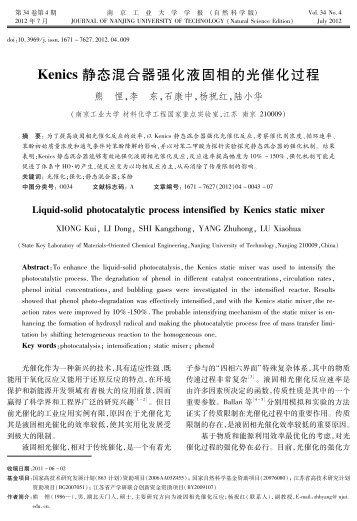 Kenics静态混合器强化液固相的光催化过程 - 南京工业大学学报(自然 ...