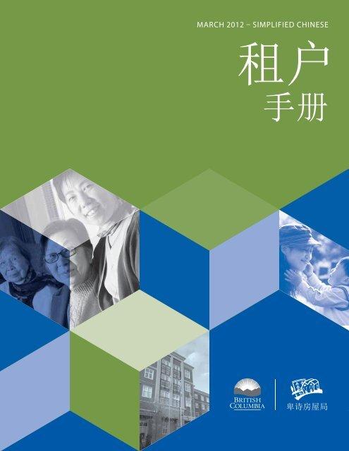 手册 - BC Housing