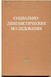 М. : Наука, 1976. – 232 с