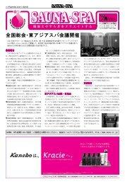 全国総会・東アジアスパ会議開催 - 社団法人・日本サウナ協会