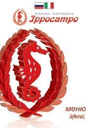 pizzeria ristorante - Ippocampo