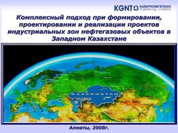 Презентация - KazEnergy