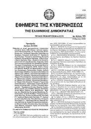 Η προκήρυξη - Πανεπιστήμιο Αιγαίου