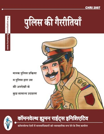 Hindi Police Malpractices book - Commonwealth Human Rights ...