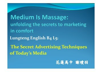 10、Medium Is Massage(花蓮高中謝璦羽)-20110422 [相容模式]