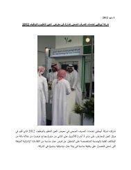 شركة أبوظبي لخدمات الصرف الصحي تشارك في معرض العين ... - adssc