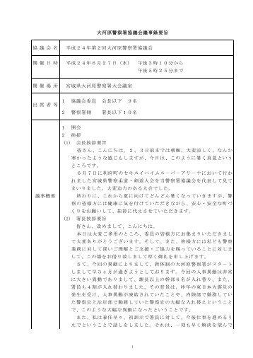 大河原警察署協議会議事録要旨 協 議 会 名 平成 24年第 - 宮城県警察