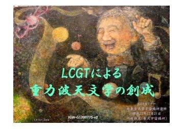 ICRR seminar 20111221 - 東京大学宇宙線研究所