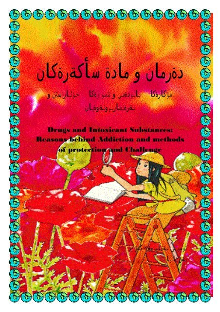 تلياك ترياك ترياق ئةفيون ئؤثيوم opium - Kurdistannet